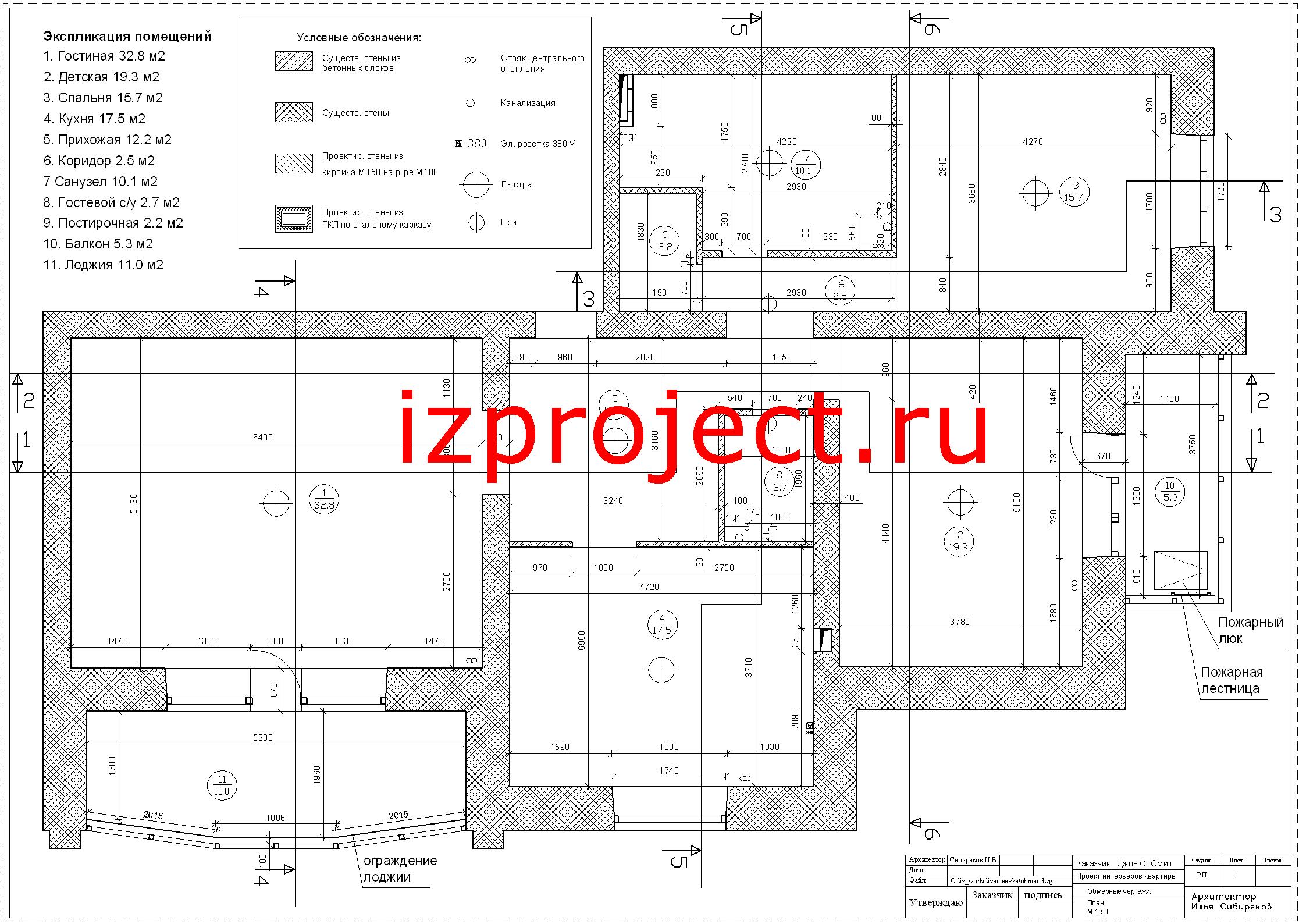 Чертежи планов квартир.